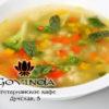 Суп «Сельдереевый»