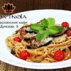 Горячее «Сицилийская паста»