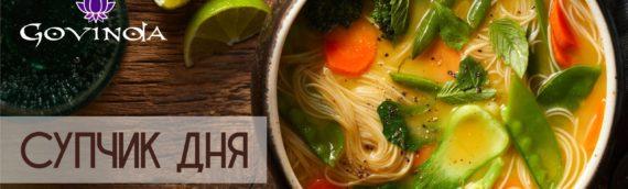Фирменный крем-суп с семечкой всего за 10 рублей!